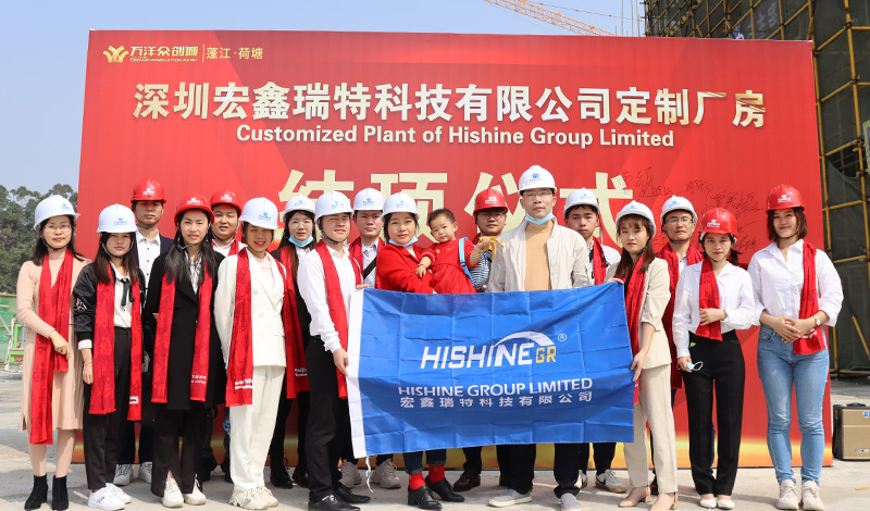Hishine New Factory Roof-sealing Ceremony