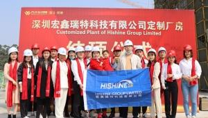 Hishine New Factory Roof-sealing Ceremony